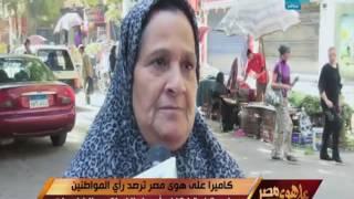 كامبرا  على هوى مصر ترصد رأي المواطنين في قضية ارتفاع اسعار الفواكة والخضروات