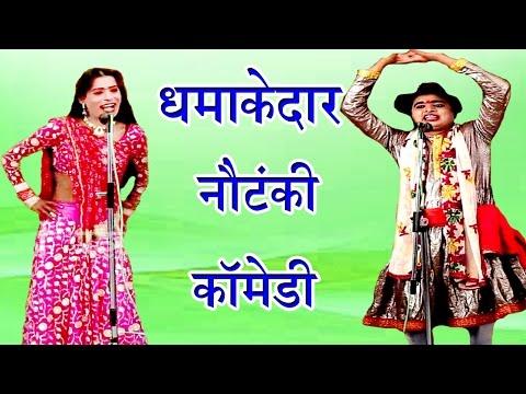 धमाकेदार नौटंकी कॉमेडी - Bhojpuri Nautanki Song | Bhojpuri Nautanki Nach Programme