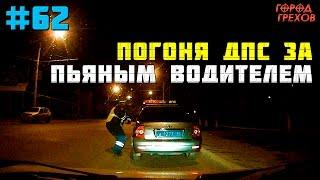 Город Грехов 62 - Погоня ДПС за пьяным водителем