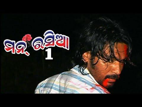 MANN RASIYA 1 ,, Koraputia Superhit Full Film By Bablu Bhai
