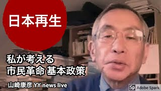 【YYNews】【YYNewsLive】を主宰するネットジャー ナリスト&社会政治運...