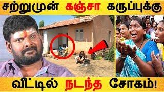 சற்றுமுன் கஞ்சா கருப்புக்கு வீட்டில் நடந்த சோகம்! | |Tamil Cinema | Kollywood News |