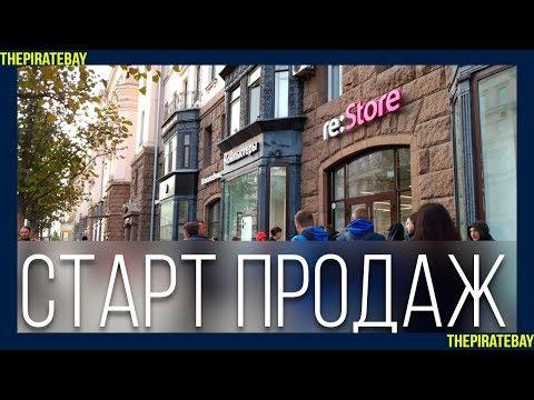 Старт продаж Iphone 11 в Москве как оно было