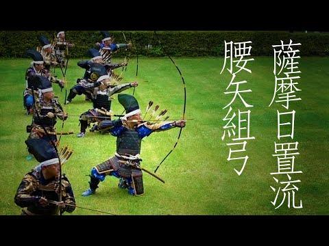 Koshiya Kumiyumi, Battlefield Archery Demonstration (薩摩日置流腰矢組弓 演武)