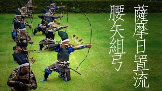 Ancient Japanese Archer Squad - Koshiya Kumiyumi Demonstration
