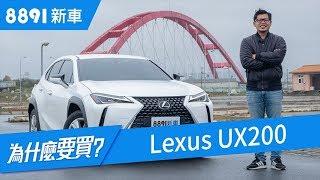 Lexus UX200 2019 最平價的豪華跨界休旅C/P值夠高嗎? | 8891新車 Video