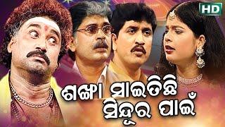 Sankha Saitichhi Sindura Pain ଶଂଖା ସାଇତିଛି ସିନ୍ଦୁର ପାଇଁ Maa Tarini Opera ମା ତାରିଣୀ ଅପେରା