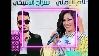 حفلة الفنان سراج الشيخي والفنانة احلام اليمني🔥 شطيح 🔥شطيح 🔥 2021 #