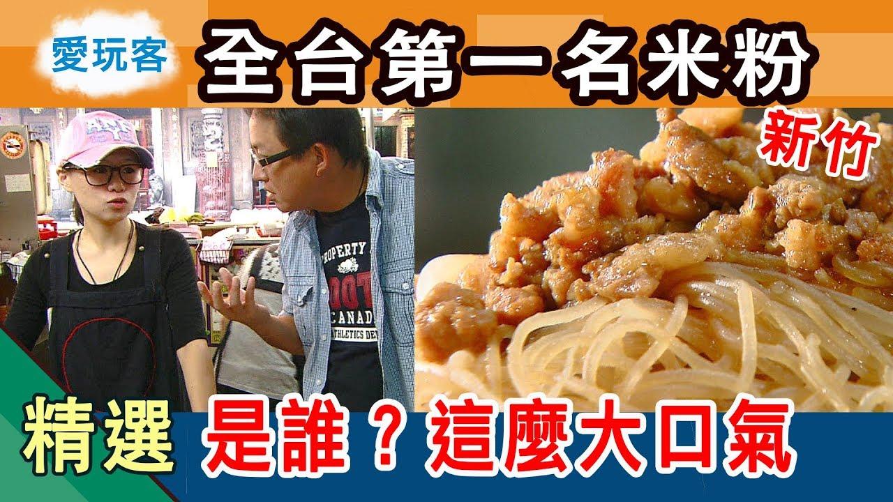 【新竹】全臺第一的米粉?!哪家店這麼大的口氣?!愛玩客 精華 - YouTube