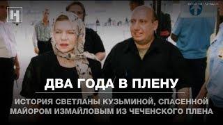 История Светланы Кузьминой, спасенной майором Измайловым из чеченского плена