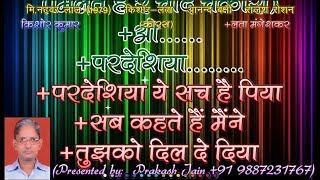 Pardesiya Yeh Sach Hai Piya (3 Stanzas) Karaoke With Hindi Lyrics (By Prakash Jain)