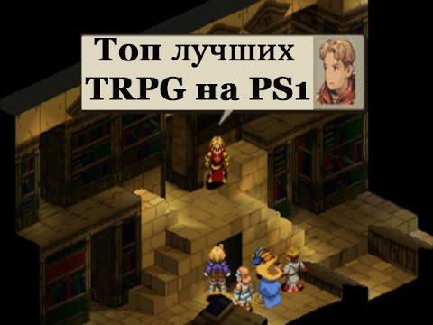 ТОП10 Лучших Тактических РПГ(TRPG) для Playstation 1