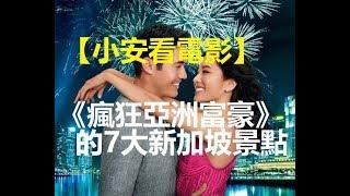❤️電影知識❤️盤點《瘋狂亞洲富豪》的7大新加坡景點 【小安看電影】7 'Crazy Rich Asians' Singapore Spots 【Andrew Watches Movies】