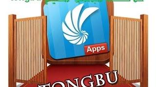 حل مشكلة برنامج tongbu الصيني
