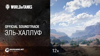 Эль-Халлуф - Официальный саундтрек World of Tanks