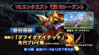 gundam extreme vs maxi boost 12 8 gouf ignited unlock pv