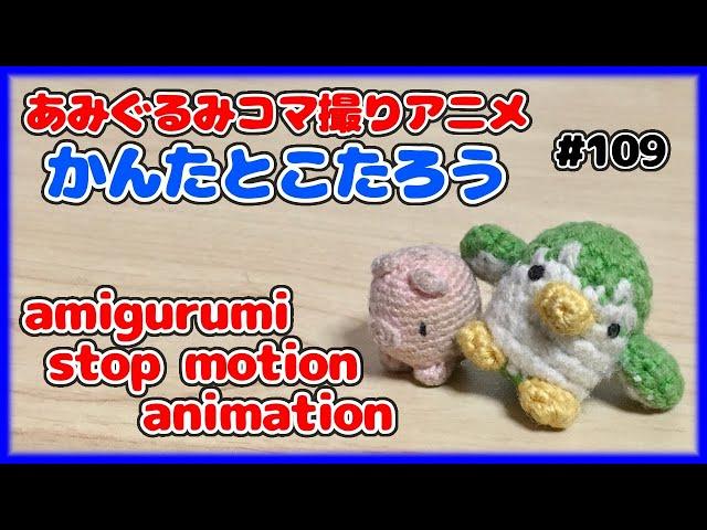 あみぐるみコマ撮りアニメ #109 amigurumi stop motion animation 「ボールの上で前回り その2」
