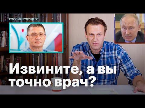 Как доктора Мясниковы… вылечивают людей в большой России, от жизни… совсем не кремлёвская медицина…