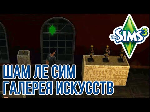 The Sims 3 Галерея искусств в Шам ле Сим [World Adventures Champs Les Sims La Gallerie D'Art]