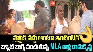 YSRCP MLA Alla Rama Krishna Reddy Distributing Jute Bags | Supports No Plastic