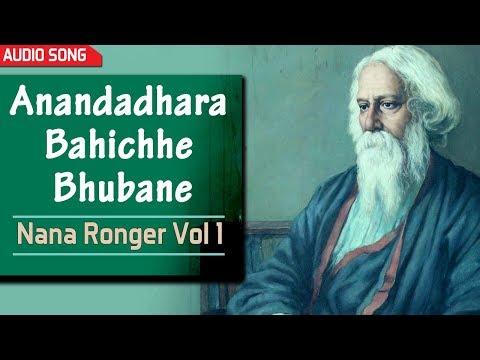 Anandadhara Bahichhe Bhubane | Indrani Sen | Ranbindra Sangeet | Bengali Songs | Atlantis Music Mp3