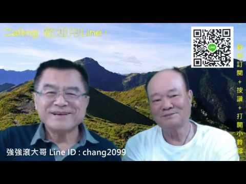 大哥直播_【強強滾大哥直播】黃義霖醫師來了-YouTube