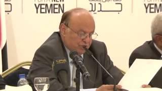 """كلمة """"عبدربه منصور هادي"""" رئــيس اليمن في الجلسة الختامية   لمؤتمر الحوار الوطني"""