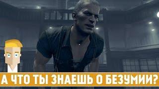 Wolfenstein: The Old Blood #05 - А ЧТО ТЫ ЗНАЕШЬ О БЕЗУМИИ?