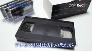 パソコン不要!VHS・8mmビデオをデジタル保存 thumbnail