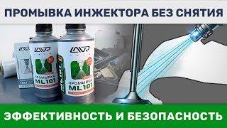 Промывка инжектора без снятия своими руками. Как промыть систему впрыска LAVR ML101