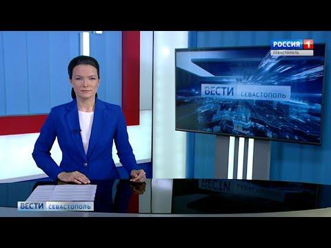 Вести Севастополь 28.11.2019. Выпуск 17:00