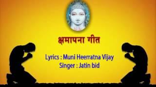 Jain Kshamapana Song - Samvatsari Michhami Dukkadam Song | Jain Stavan - Bhagwan Ka Jawab