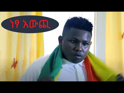 ነፃ አውጪ - New Ethiopian Movie 2020