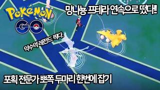 [포켓몬GO]망나뇽 프테라를  연속으로  잡아?! 서울 약수역 레전드[Pokémon Go]