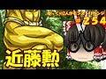 【ゆっくり実況】#254 銀魂コラボ VSゴリラ 近藤勲 ゆっくり2人がモンストリベンジ!!