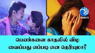 பெண்களை காதலில் விழ வைப்பது எப்படி என தெரியுமா? How to attract a girl? - Tamil TV