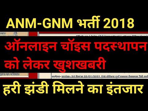 ANM-GNM भर्ती 2018// ऑनलाइन चॉइस पदस्थापन को लेकर खुशखबरी// हरी झंडी मिलने का इंतजार