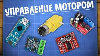 Управление моторами с Arduino
