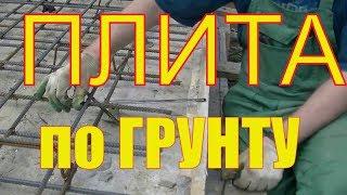 видео Вязка арматуры монолитной плиты фундамента и перекрытия: технология и СНиПы