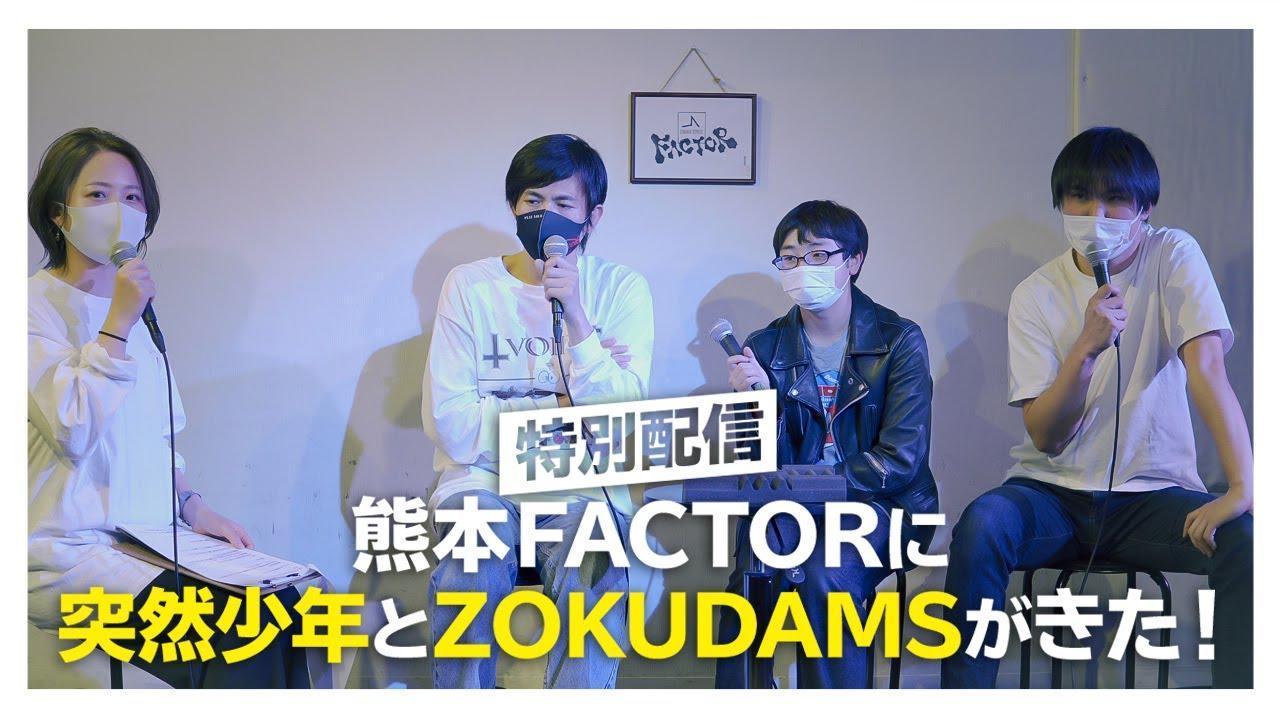 2021.3.19 収録ライブ&トークセッション@SOUND SPACE FACTOR