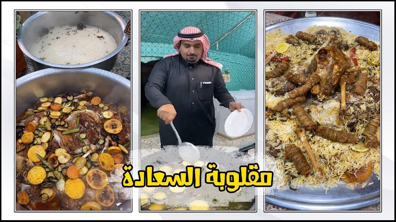 عبدالله القنيصي ودهران | طريقة تجهيز مقلوبة مشوية - YouTube