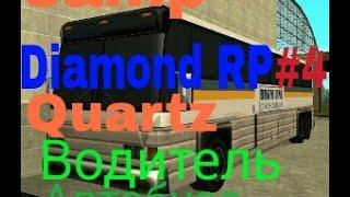 Diamond Rp Quartz [4] Водитель автобуса.