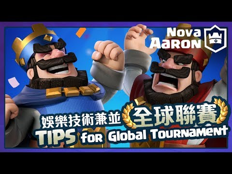 【Nova l Aaron】娛樂技術兼並~全球聯賽 Tips for Global Tournament | Clash Royale皇室戰爭