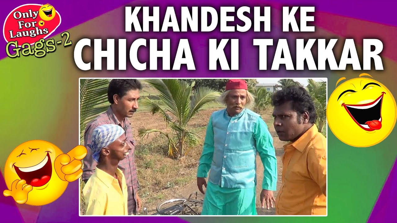 Khandesh Ke Chicha Ki Takkar - Full HD VIDEO | Rafeeque Johny & Asif Albela | Hindi Comedy Drama