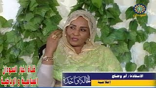 ود مسيخ الحالة واحدة  ام وضاح و انصاف مدني  الحلقة 12 رمضان 2017 قناة السودان
