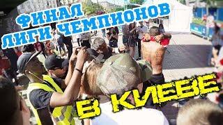 ФИНАЛ ЛИГИ ЧЕМПИОНОВ В КИЕВЕ / Что происходит на улицах?