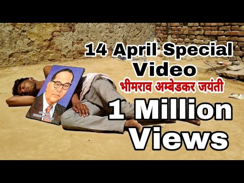 अम्बेडकर जयंती स्पेशल विडियो || 14 April 2019 Special Video
