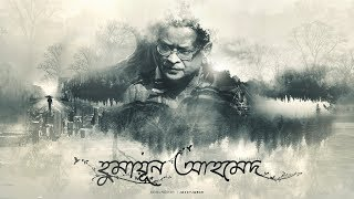 Tribute To Humayun Ahmed [| Goglper Jadukor |]