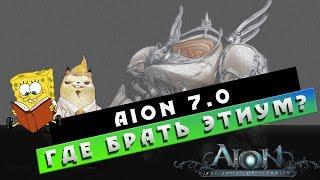 Обложка на видео о Aion 7.0 - Где фармить ЭТИУМ?! Дефицит??