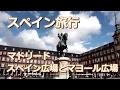 スペイン旅行 マドリード 「スペイン広場とマヨール広場」